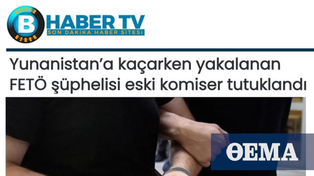 Τουρκία: Συνελήφθη υψηλόβαθμο στέλεχος του Γκιουλέν